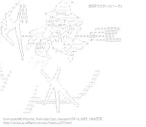 [AA]霧雨魔理沙 恋符「マスタースパーク」 (東方)