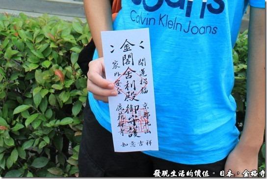 日本-金格寺,來到鹿苑寺,第一個特色不是它的風景,而是它的門票,門票就是一張開運保平安的符咒,夠特別吧!