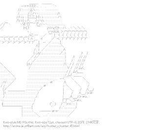 [AA]クロロ=ルシルフル (HUNTER×HUNTER)