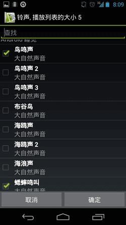 Sleep as Android-03