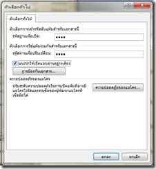 เครื่องมือในการตั้งรหัสผ่านให้ word