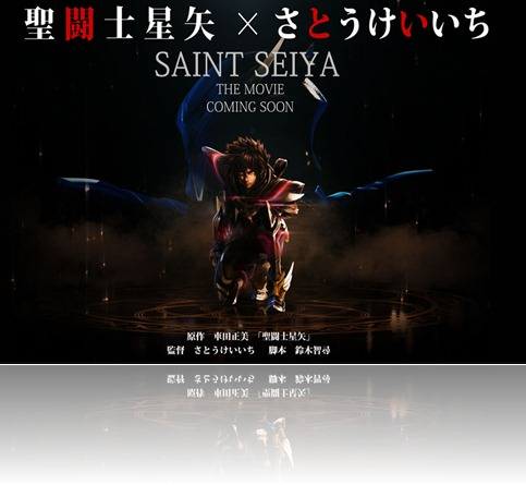 saintseiya_movie