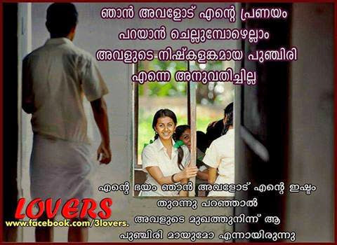 sad love malayalam wallpaper