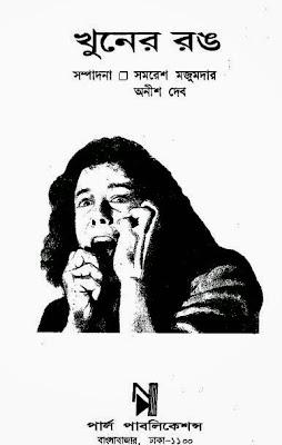 bengali grammar book pdf free download