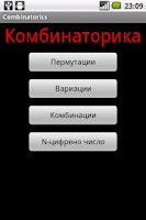 Screenshot of Комбинаторика (Combinatorics)