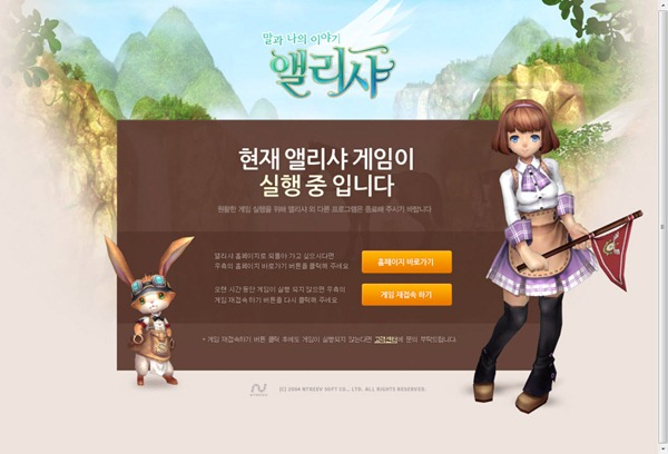 Tips&Tricks: How to run Alicia Online – Step-by-Step Walkthrough