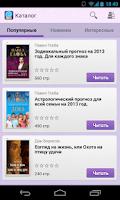 Screenshot of Эзотерика - бесплатные книги