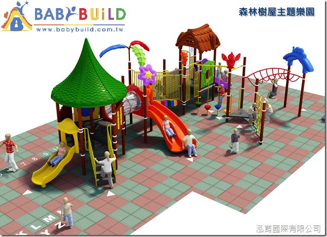 BabyBuild 森林樹屋主題樂園