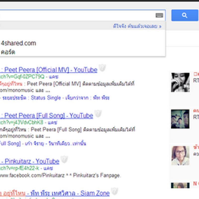 เพิ่มการค้นหาแบบ Real Time ใน Twitter บน Google search