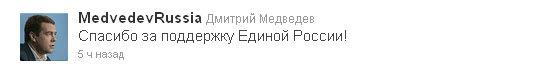 А Медведев-то оказывается - толстый тролль