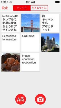 NoteCube シンプルで使いやすいメモアプリ
