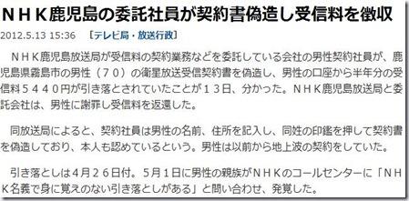 nhk_gizou2012