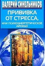 В. Синельников. Прививка от стресса или Психоэнергетическое айкидо