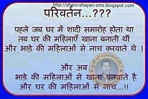 Pehle Ghar Mein Jab Shaadi Hoti Thi
