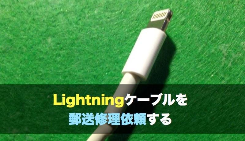 Lightning change 013