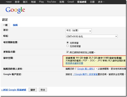google  app drive-01
