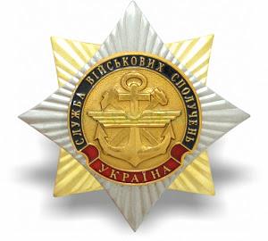 Нагрудний знак Служба військових сполучень Україна