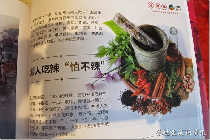 上海-望湘園。湘人吃辣,不怕辣。