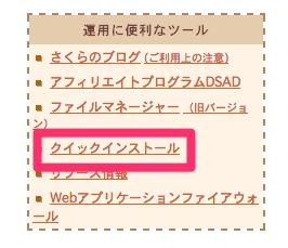 SakuraWordPressInstall6