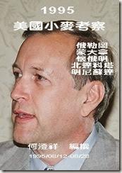1995-08-美國考察-1