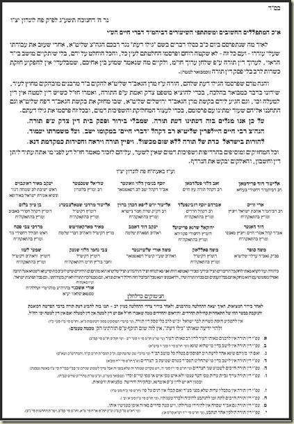RCH מכתב מרבני עירנו למתפללי ביהמ''ד דברי חיים ג''ג