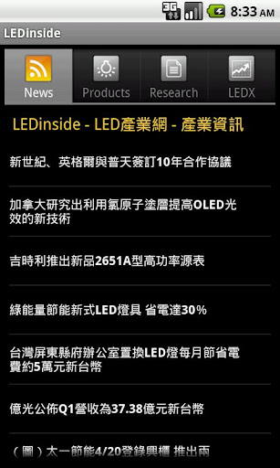 LEDinside 繁體