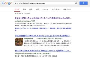 チンジャオロース site cookpad com Google 検索
