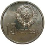 ссср-15-копеек-1967-cu-ni-рабочий-и-колхозница