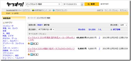 2013-12-31_05h58_14