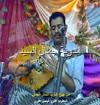 الفنان علوي فيصل علوي (2)