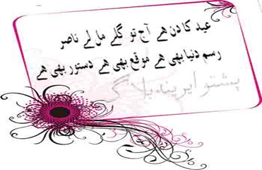 nice eid shayari