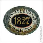А.1-10а      Фасадная доска «Российское страховое общество. 1827».  Жесть, штамп 220 х 270 мм.  Из коллекции Д.В. Корнеева.