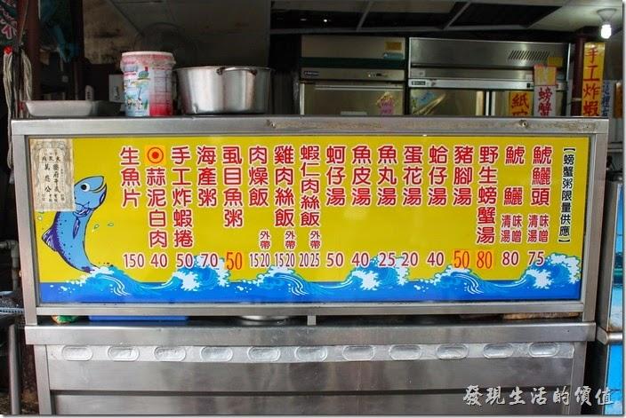 【阿美深海鮮魚湯】的所有菜色在這裡都可以看得到,以前野生螃蟹湯一碗只要NT80塊,扛棒上的價年還來不及更改,現在已經漲到了NT95了。