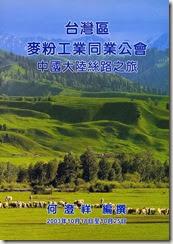 2003-10-絲路