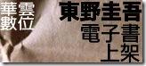 東野電子書部落客banner