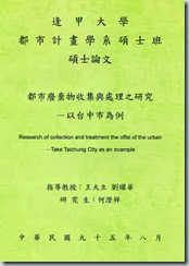 2006-08-碩士論文-1
