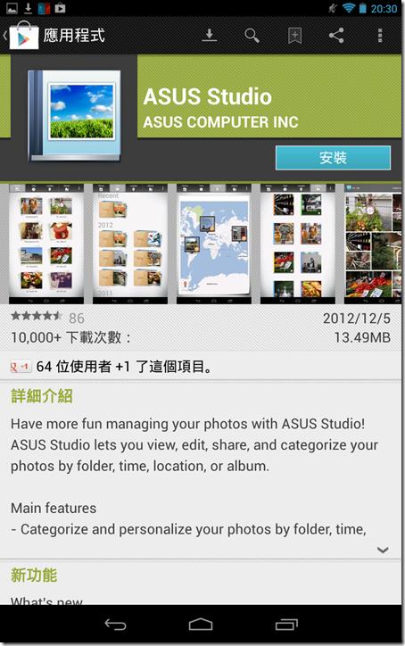 Screenshot_2012-12-16-20-30-22