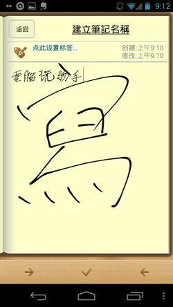 Handrite Note Free-06