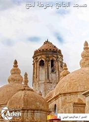 المسجد الجامع