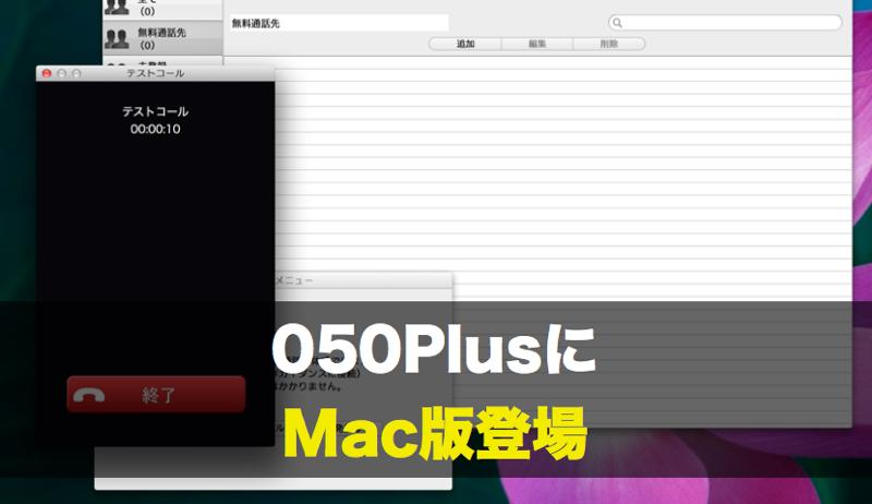 050plus mac