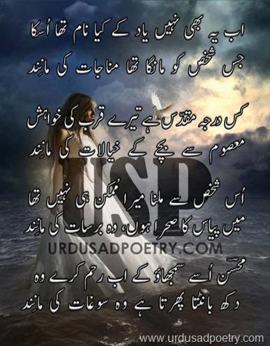 Mohsin Naqvi Ghazal