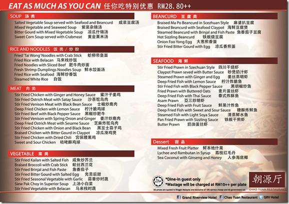 menu_eat_as_much_as_u_cn_copy (2)