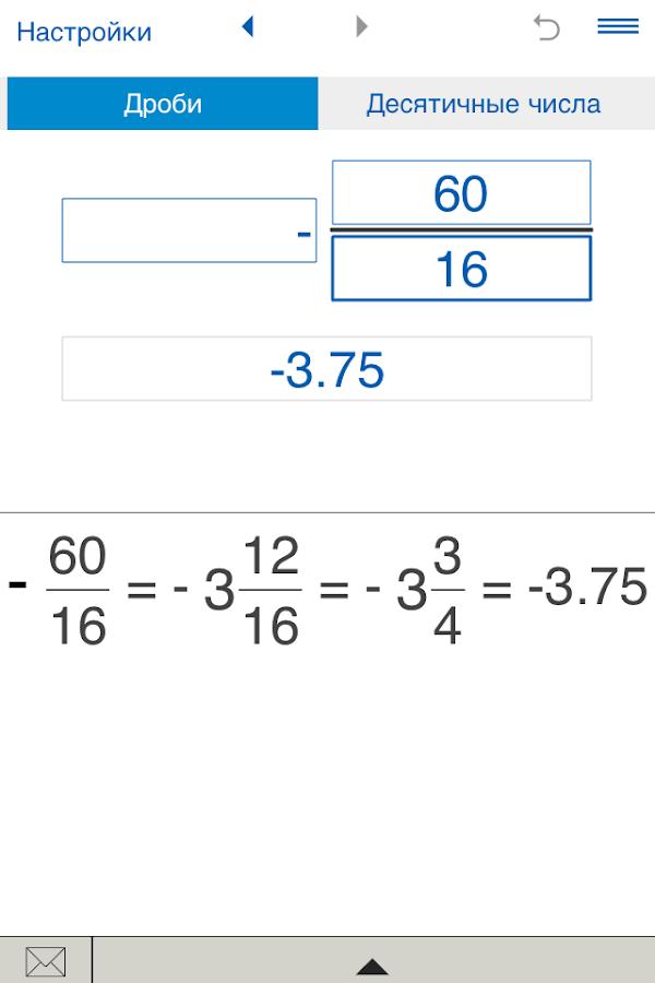 Перевод в дробь калькулятор