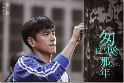 Fleet of Time 匆匆那年 Eddie Peng 彭于晏 High school boy 24