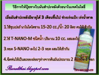 t-nano-m ชนิดน้ำ ช่วงที่เร่งแป้งและน้ำตาล สอบถามโทร 0892083459