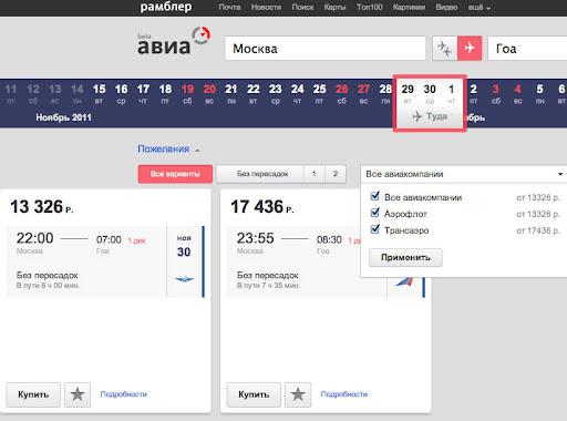 Интерфейс бронирования в avia.rambler.ru