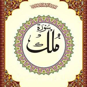 surah mulk with urdu translation pdf free download