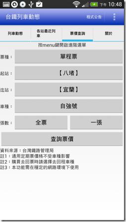 台鐵列車動態-07