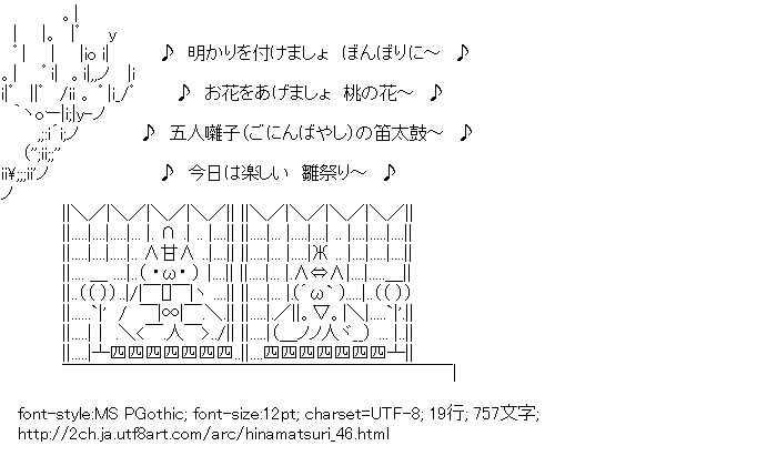 [AA]ひな祭り