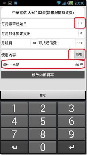 Screenshot_2013-10-15-23-30-25